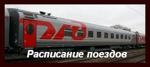 Расписание поездов со ст. Вязники
