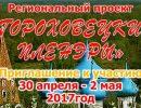 """Скоро """"Гороховецкие пленэры"""""""