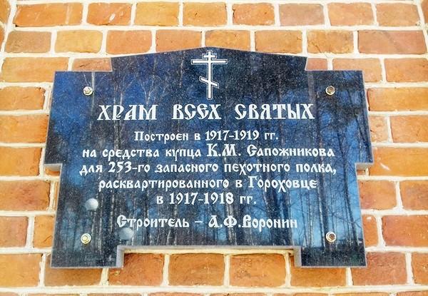 Мемориальная доска на стене Всесвятского храма