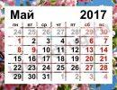 Как будем отдыхать в майские праздники