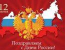 День России,12 июня,праздник