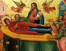 28 августа Успение Пресвятой Богородицы – осенняя Пасха