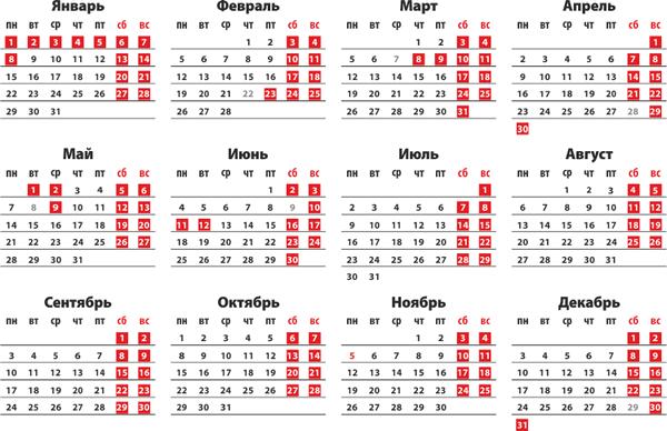 календарь 2018,праздничные и выходные дни,