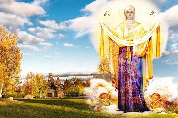 Покров Пресвятой Богородицы,праздник,14 октября,
