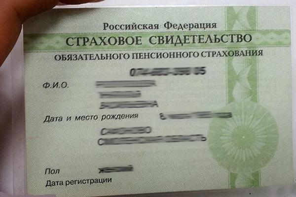 СНИЛС,пенсии,