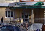 отделение Сбербанка,Владимир, улица Красноармейская 43Г,