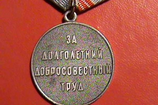 ветеран труда,медаль ветеран труда,доплата к пенсии ветеранам труда,