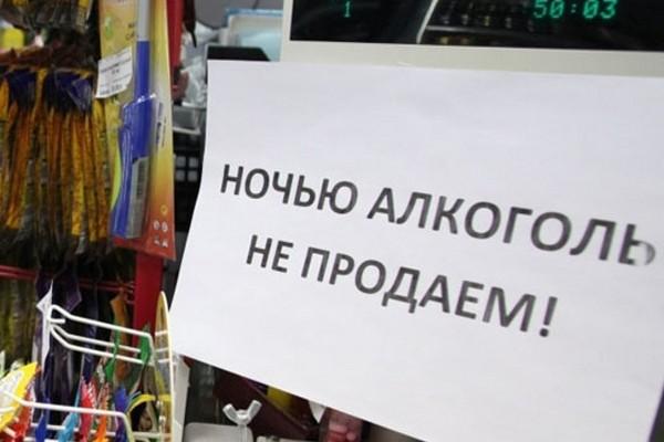 запрет на продажу алкоголя,ночью алкоголь не продаем,объявление в магазине,