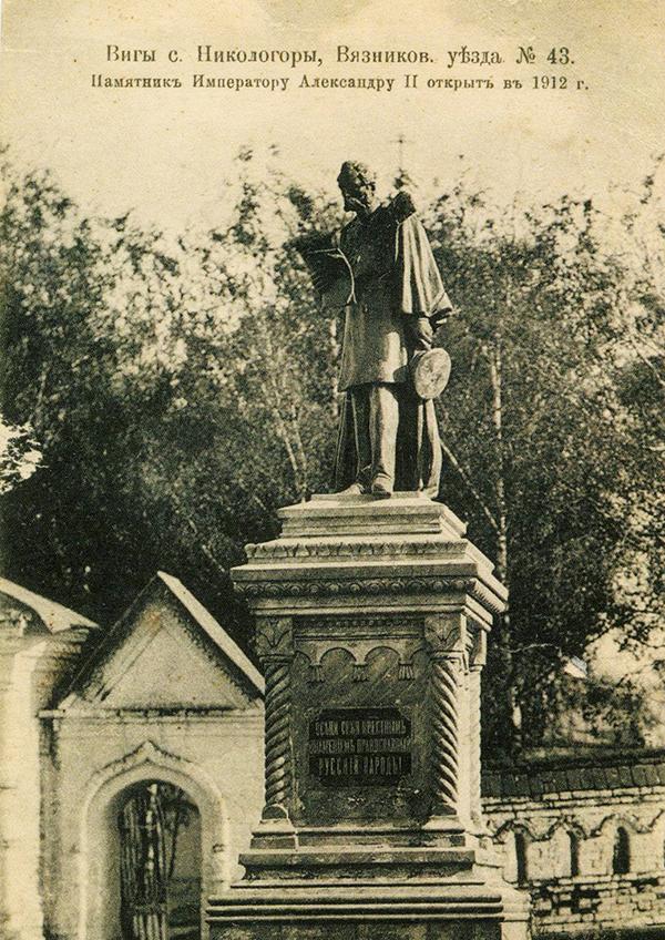 памятник Александру II,Никологоры,Вязниковский район.
