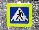 нерегулируемый пешеходный переход,знак,в снегу,зима,