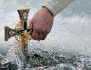 Крещение,Крещение Господне,купель,иордань,