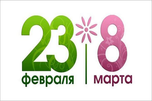 праздники и выходные,8 марта,23 февраля,