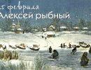 25 февраля,Алексей Рыбный,