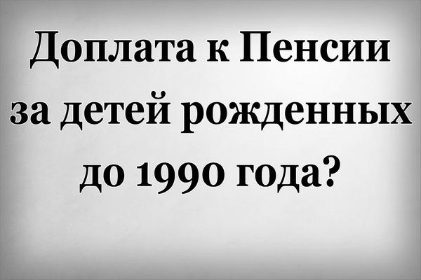 Кому выгоден перерасчёт пенсий за детей, рождённых в СССР?