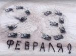 23 февраля,флешмоб,Ковровская танковая дивизия,