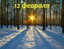 12 февраля,зимний день,зима,