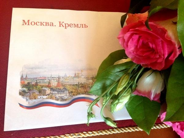 открытка от президента,