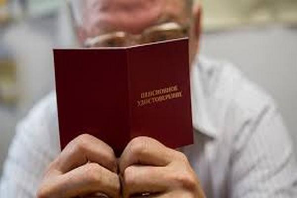 пенсионер,пенсионное удостоверение,