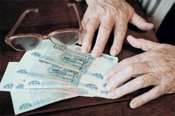 пенсия,пенсионер,