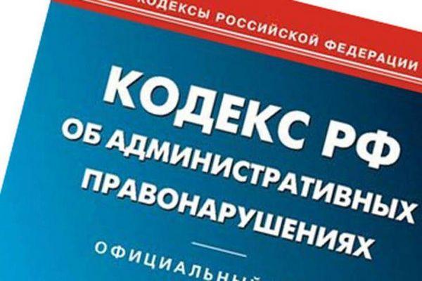 административный кодекс РФ,