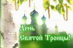 Троица,Святая Троица,праздник,православие,христианство,