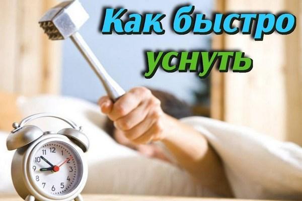 как быстро заснуть,