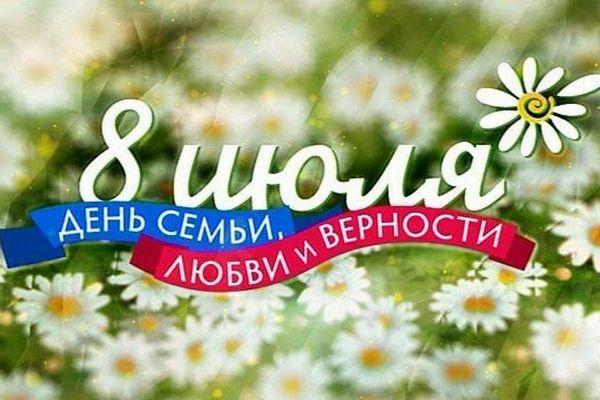 день семьи, любви и верности,8 июля,день петра и февроньи,