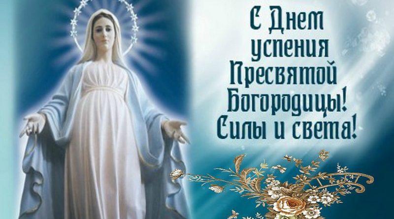 28 августа,успение пресвятой богородицы,