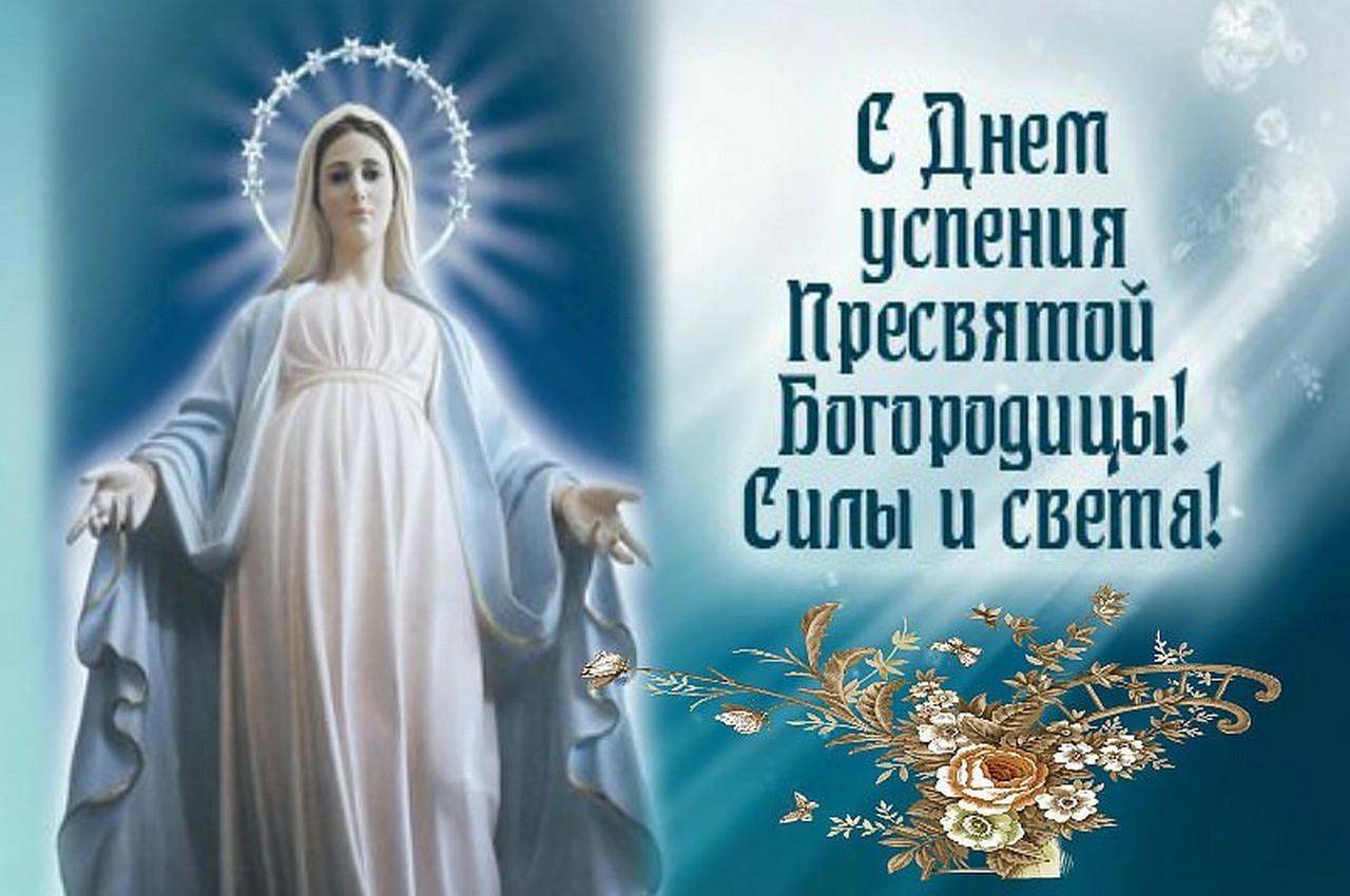 Что категорически нельзя делать на Успение Пресвятой Богородицы. Это должен знать каждый