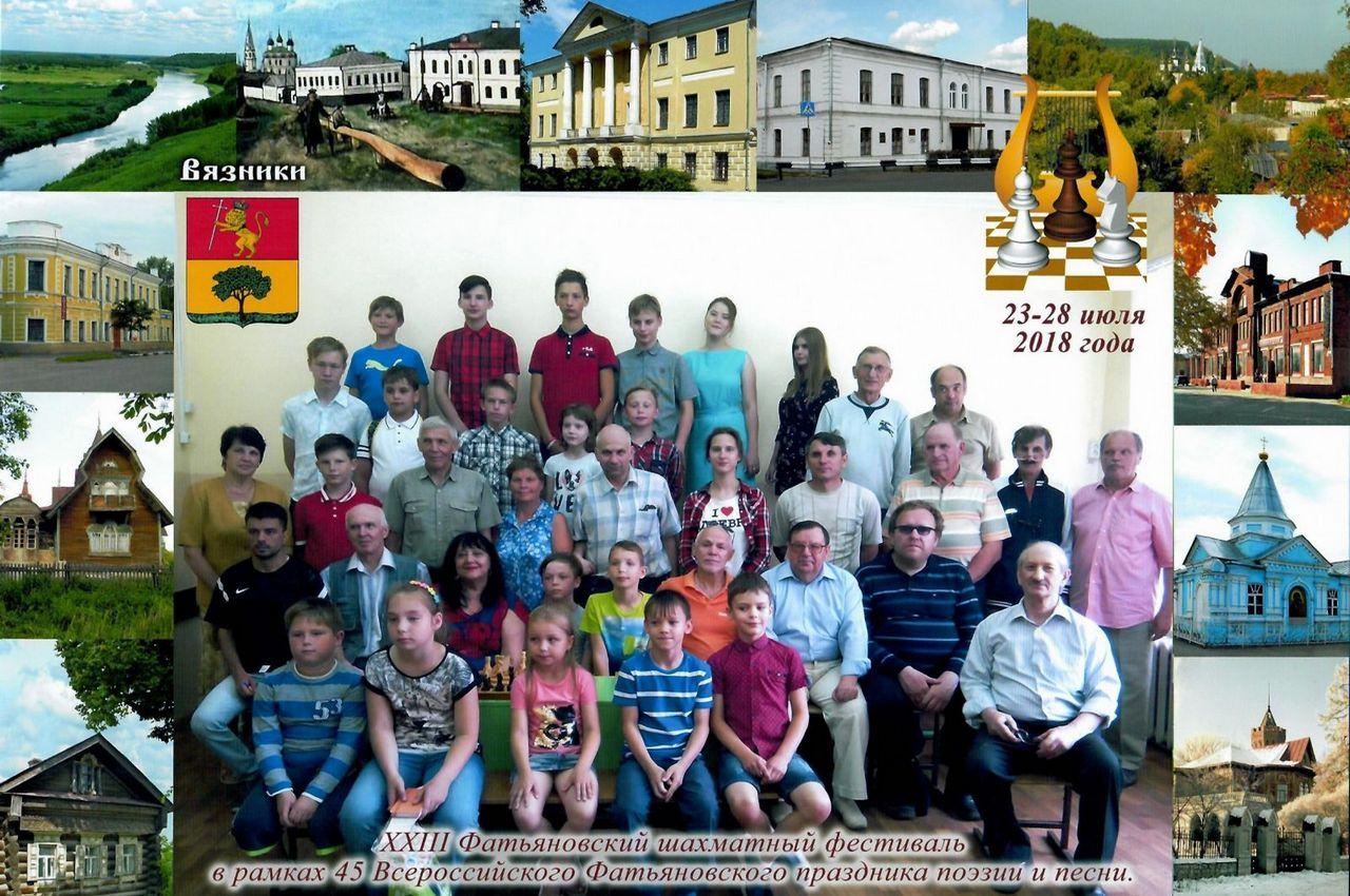 Шахматы на родине Фатьянова