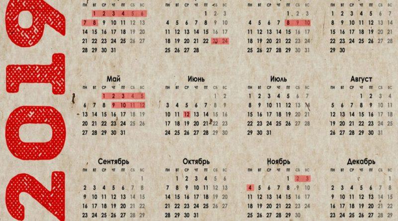 календарь 2019,выходные и праздничные дни в 2019 году,