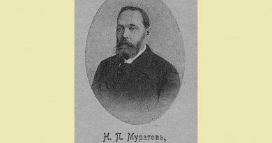 Муратов Николай Павлович
