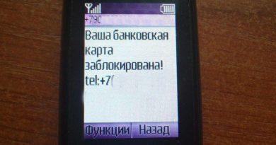 sms,смс,мошенники,