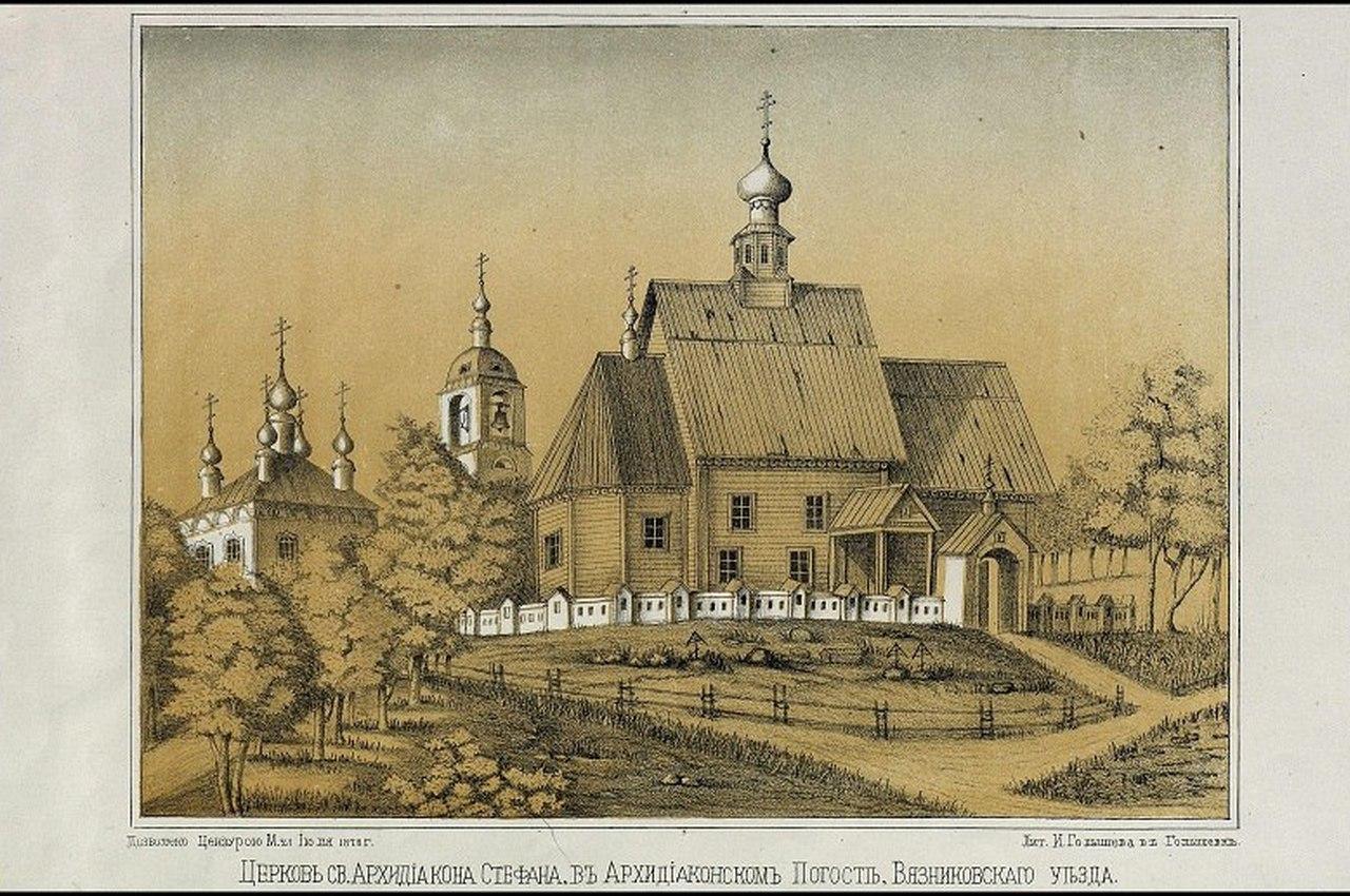 Казанская церковь Архидиаконского погоста