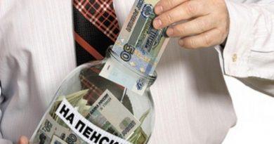 накопительная часть пенсии,пенсионные взносы,