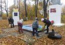 Осенняя неделя добра в Гороховце