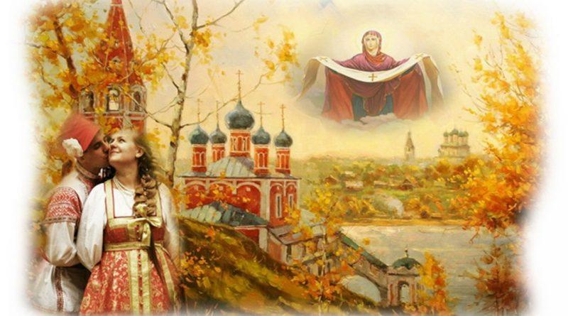 Покров Пресвятой Богородицы,