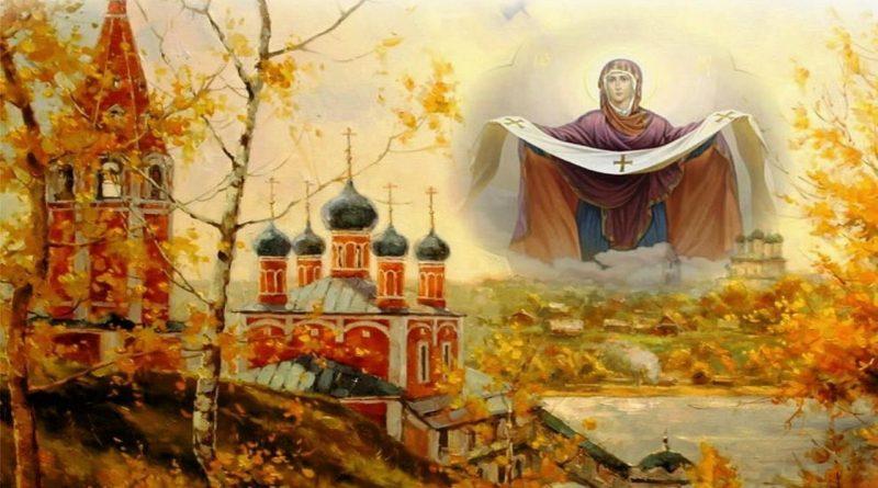 Покров Пресвятой Богородицы,14 октября,